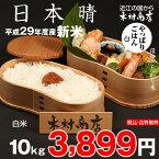 【新米!】日本晴 環境こだわり米 白米10kg【平成29年:滋賀県産】【送料無料】