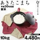 あきたこまち 10kg(5kg×2袋) 環境こだわり米 【平...