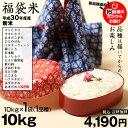 お米 新米 福袋米 白米 10kg 平成30年 滋賀県産 10kg×1袋でのお届けです♪ 送料無料...