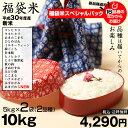 お米 新米 福袋米 スペシャルパック 白米5kg×2袋 平成30年 滋賀県産 送料無料...