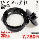 【初荷セール】新米! ひとめぼれ 環境こだわり米 玄米のまま...
