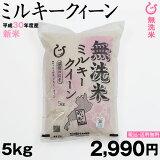 無洗米 ミルキークイーン 5kg 【平成30年度: 滋賀県産】 ★★無洗米★★ みるきーくいーん