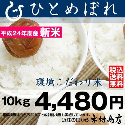 ひとめぼれ 環境こだわり米 10kg【平成24年・滋賀県産】