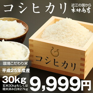 コシヒカリ 環境こだわり米 玄米 30kgもしくは精米済み白米27kg【平成25年・滋賀県産】