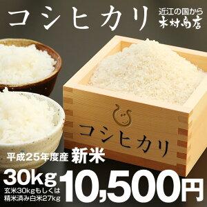 【送料無料】コシヒカリ 環境こだわり米 玄米 30kgもしくは精米済み白米27kg【平成25年・滋...