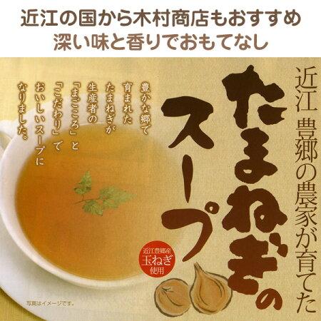 たまねぎのスープ6g×10袋