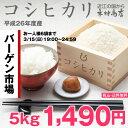 【送料無料】【バーゲン市場】コシヒカリ 白米 5kg【平成26年:滋賀県産】