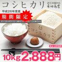 【送料無料】【期間限定】コシヒカリ 10kg【平成26年:滋賀県産】