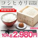 【送料無料】【超目玉】コシヒカリ 10kg【平成26年:滋賀県産】