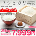 【送料無料】【バーゲン市場】コシヒカリ 環境こだわり米 玄米 30kgもしくは精米済み白米27...