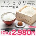 【送料無料】【お客様感謝祭】【新米】コシヒカリ 10kg【平成26年:滋賀県産】