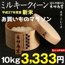 【お買い物マラソン】ミルキークイーン 環境こだわり米 10kg【平成27年度:滋賀県産】【お米…
