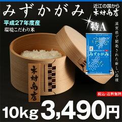 【特A】みずかがみ 環境こだわり米 10kg【平成27年・滋賀県産】日本穀物検定協会食味ランキ…