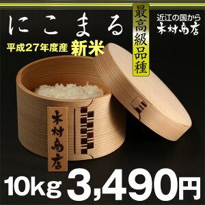 にこまる 『最高級品種』  10kg【平成27年・滋賀県産】【送料無料】