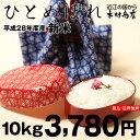 【新米!】ひとめぼれ 環境こだわり米 10kg【平成28年・滋賀県産】【送料無料】