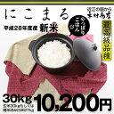 にこまる 『最高級品種』玄米のまま30kgもしくは精米済み白米27kg【平成28年・滋賀県産】