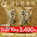 【送料無料】【新米】 コシヒカリ 10kg【平成23年:滋賀県産】