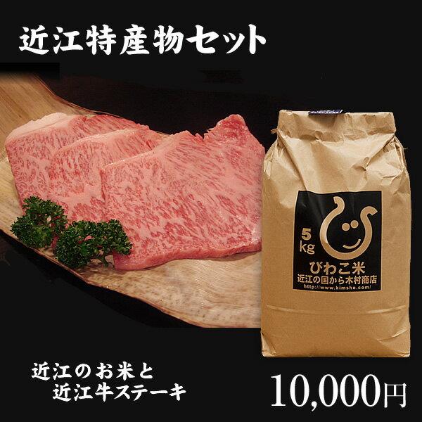 【近江セット:予約販売】【ギフト】お米と近江牛:ステーキ牛3枚をセット販売!!