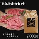 滋賀県産のお米と近江牛をセットにしました♪是非、年末の贈り物に・・・【近江セット:予約販...