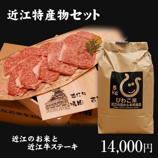 【近江セット:予約販売】【ギフト】お米と近江牛:ステーキ牛5枚をセット販売!!