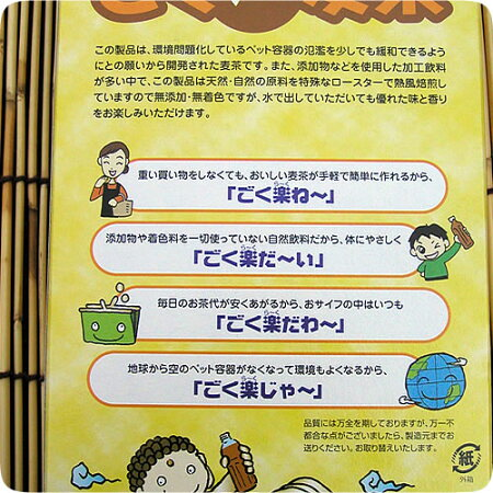 ごくら〜く麦茶104g(13g×8包)