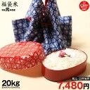 【福袋20】 玄米のまま20kgもしくは精米済み白米20kg...