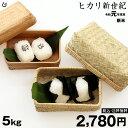 【令和元年:滋賀県産】ヒカリ新世紀 白米5kg 【送料無料】