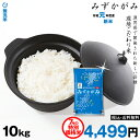 【7月の特別米】特A 無洗米 みずかがみ 5kg×2袋 環境...
