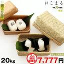 【7月の特別米】にこまる 『最高級品種』 20kg 【令和元年:滋賀県産】