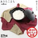 【新米】あきたこまち 環境こだわり米 精米済み白米27kg 【令和2年:滋賀県産】【送料無料】