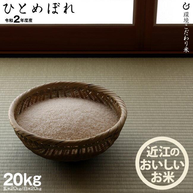 【7月の特別米】ひとめぼれ 環境こだわり米 玄米のまま20Kgもしくは精米済み白米 ...