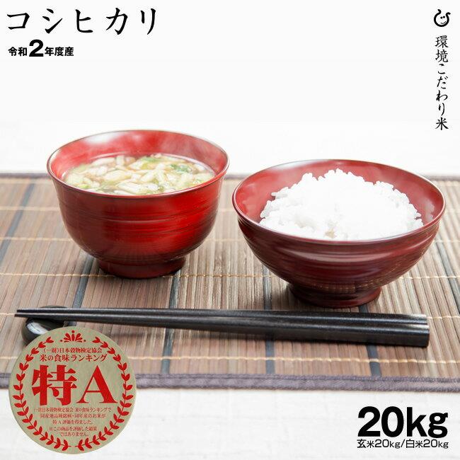 【特A】コシヒカリ 環境こだわり米 玄米のまま20kgまたは精米済み白米20kg 令...