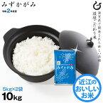 みずかがみ 10kg(5kg×2袋) 環境こだわり米 【令和2年:滋賀県産】【送料無料】