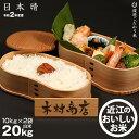 【新米】日本晴 精米済み白米 20kg(10kg×2袋)【令...