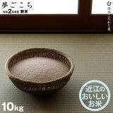 ★★無洗米★★ 夢ごこち 白米10kg(5kg×2袋) 令和2年 滋賀県産