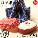 【新米!】【福袋20】 玄米のまま20kgもしくは精米済み白