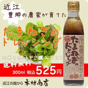 近江産玉葱を使ったドレッシング♪ お米と同梱なら送料無料♪【玉ねぎドレッシング】 300ml