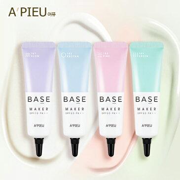 ベースメーカー(Base Maker) SPF15-30/PA++ 20g/全4色 オピュ A'pieu ゆうパケット便送料無料商品 韓国コスメ ベース メイクアップ プライマー グロウ トーンアップ 補正 美白 紫外線遮断