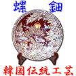 『全国送料無料!』韓国の伝統を伝えるアンティーク漆器丸皿の置物
