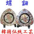 『全国送料無料!』韓国の伝統を伝えるアンティーク漆器コースターの置物
