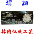 『全国送料無料!』韓国の伝統を伝えるアンティーク漆器置時計