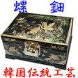 『全国送料無料!』韓国の伝統を伝えるアンティーク漆器宝石箱