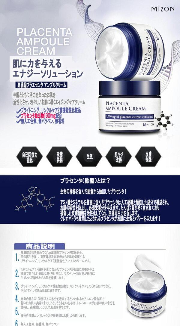 【送料無料】韓国コスメMIZON(ミズオン)高濃縮プラセンタアンプルクリーム50ml