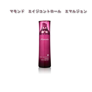 【送料無料】韓国コスメ マモンド 【Mamonde】エイジコントロール  エマルジョン  125ml