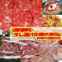 """このセット一つでとっても手軽にリッチな焼き肉パーティー!【送料無料】""""訳あり""""◆選べる牛焼..."""
