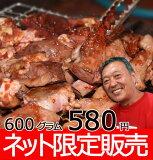 580円【たっぷり!】600グラムの豚ホルモンたれ漬け