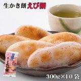 うさぎ 生かき餅えび餅300g×10袋入