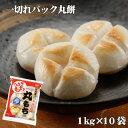 【送料無料】うさぎ 一切れパック丸餅1kg×10袋入