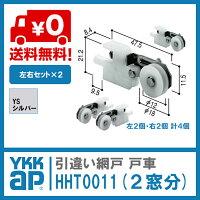 【YKKAPメンテナンス部品】【送料無料】網戸用戸車HH−T−0011【2セット(4個)】
