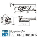 【送料無料】YKK AP ドア用 ドアクローザー【DCU-01】【HH4K138